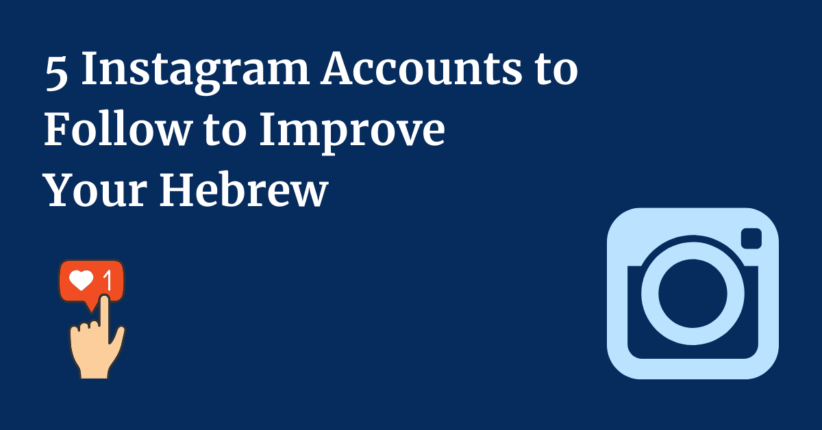 5 Instagram accounts to follow to learn hebrew